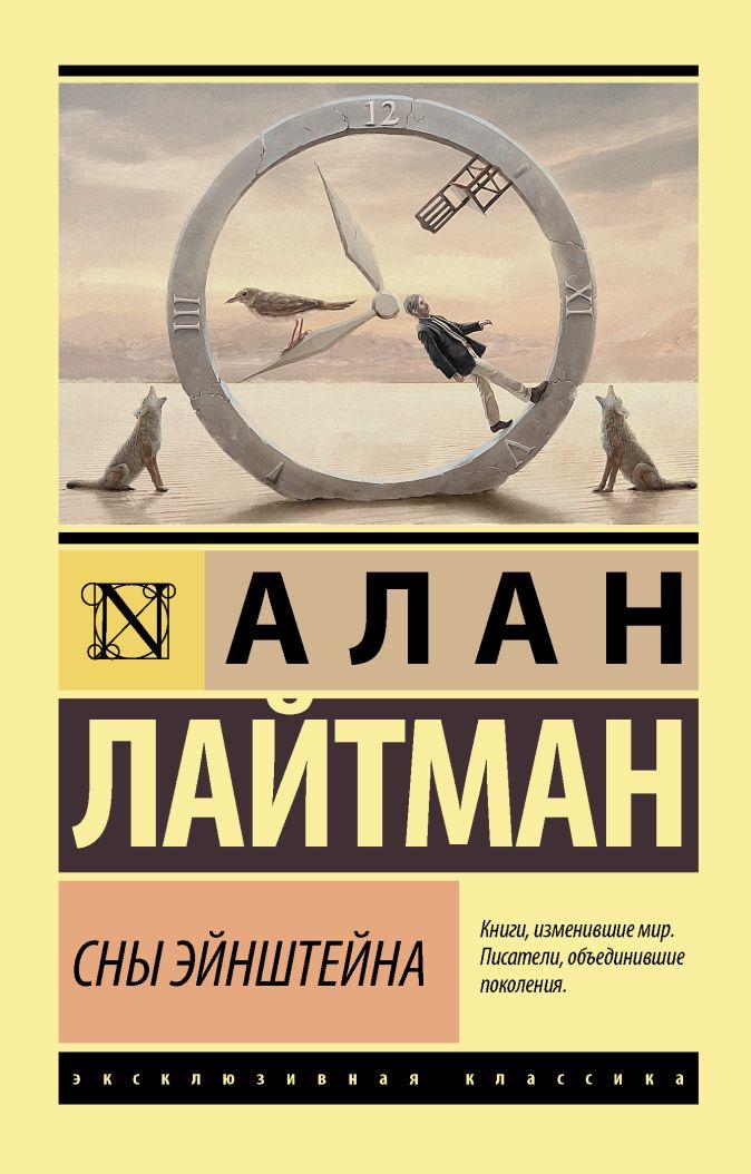 Алан Лайтман - Сны Эйнштейна обложка книги