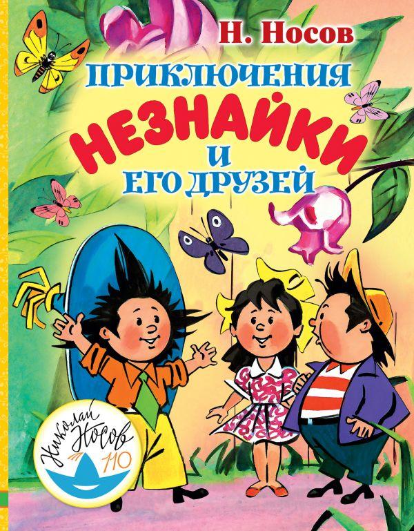 Носов Николай Николаевич Приключения Незнайки и его друзей носов николай николаевич приключения незнайки и его друзей роман сказка