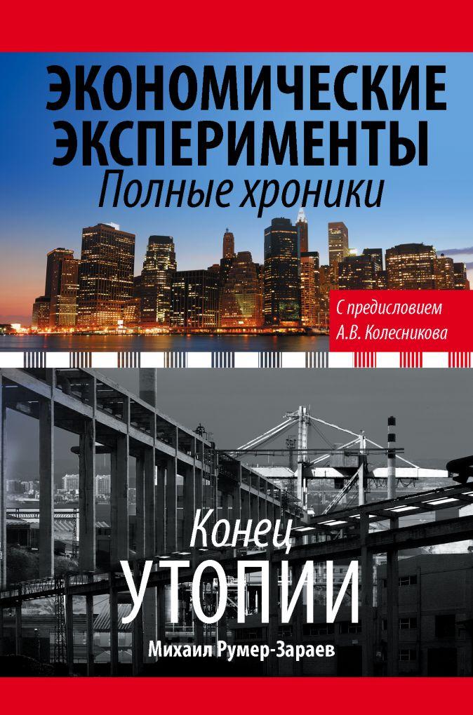 Андрей Колесников, Михаил Румер-Зараев - Экономические эксперименты. Полные хроники обложка книги