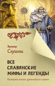 Самые древние славянские мифы и легенды