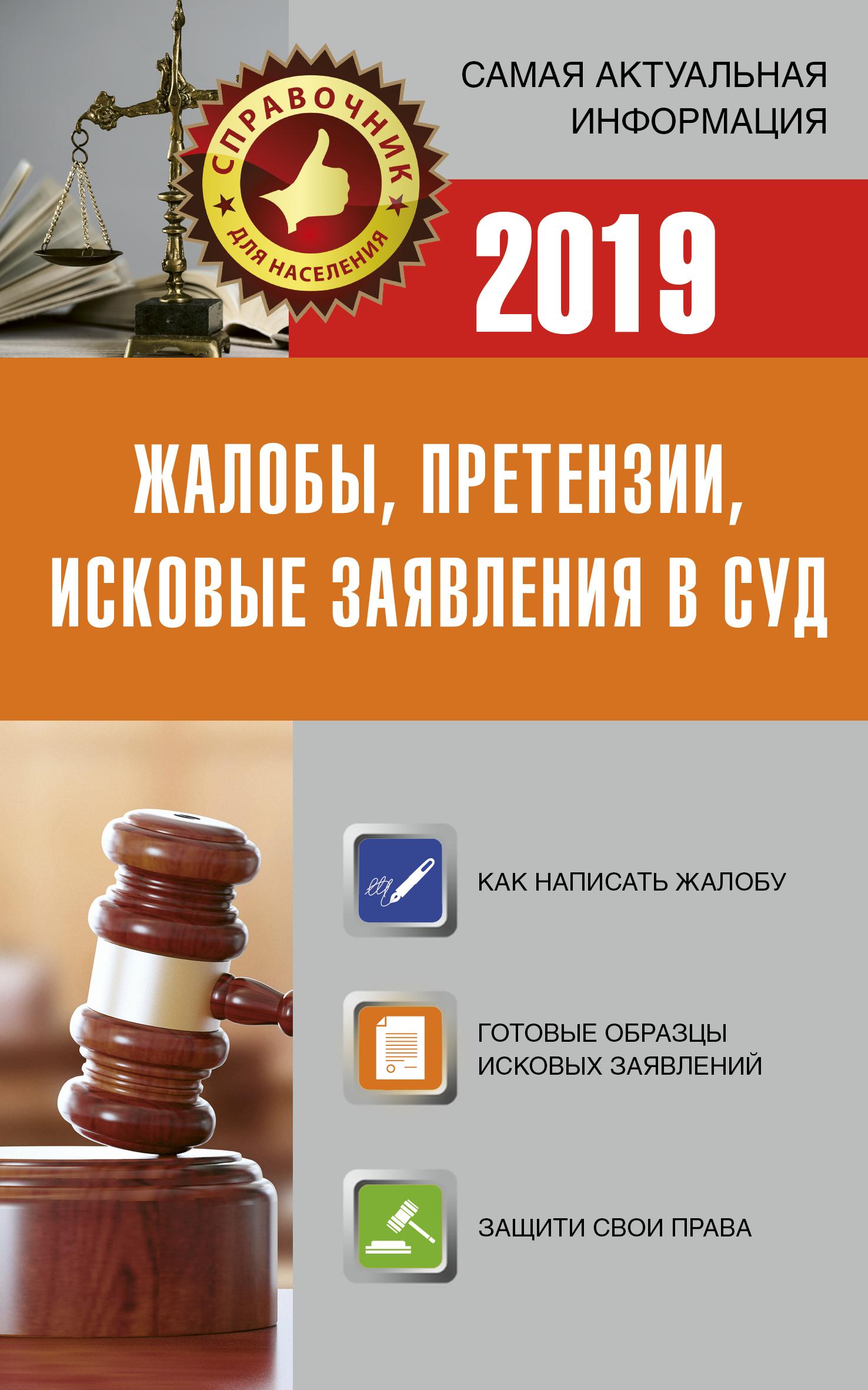цена на . Жалобы, претензии, исковые заявления в суд на 2019 год