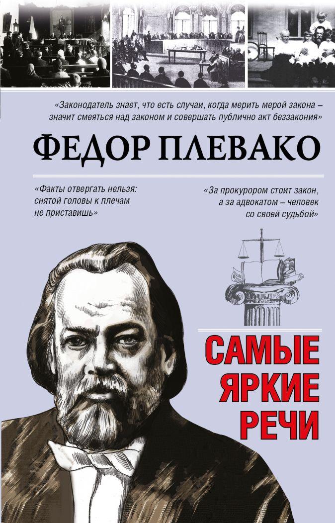 Федор Плевако - Самые яркие речи обложка книги