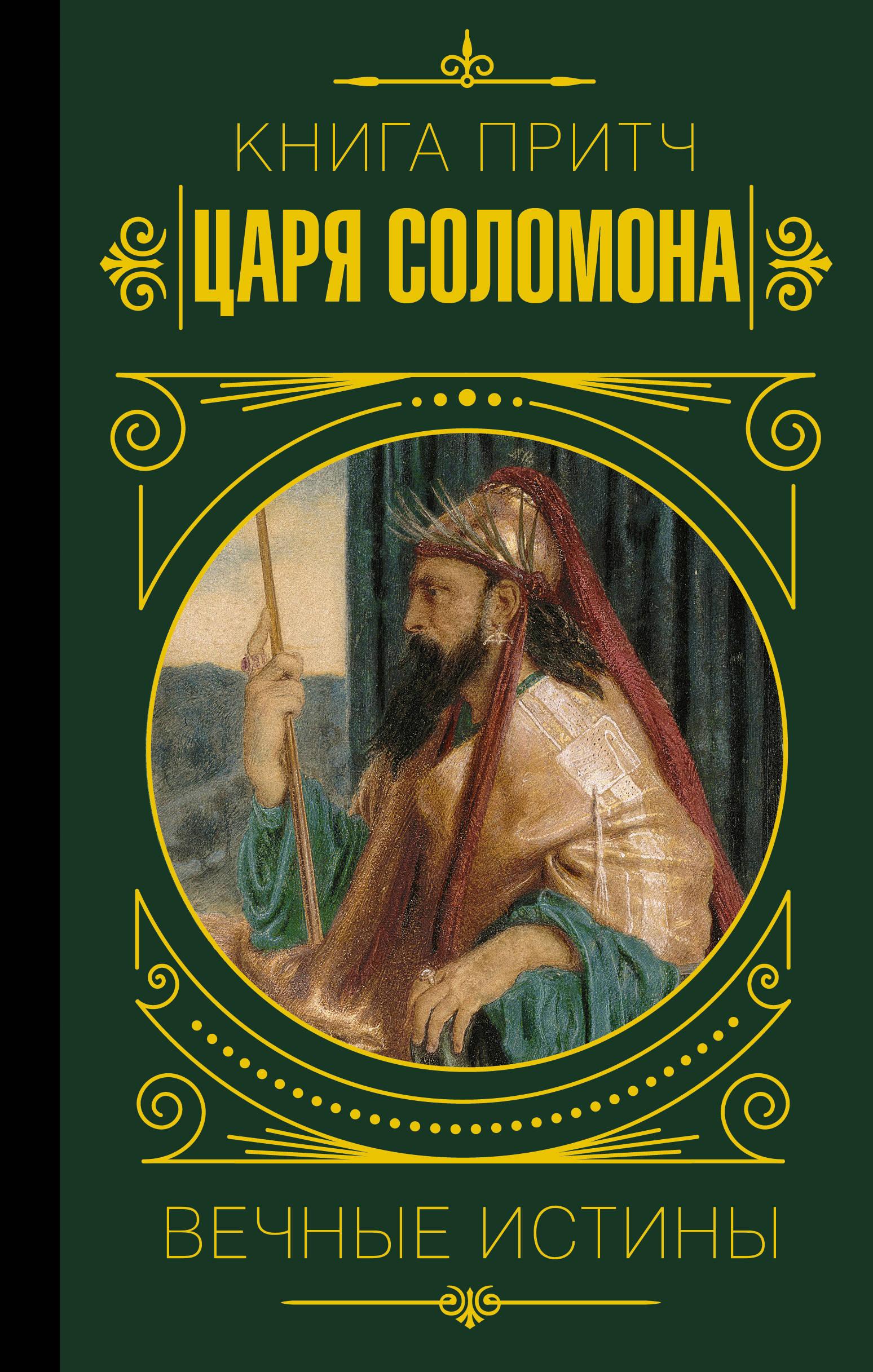 . Книга притч царя Соломона большая книга афоризмов и притч мудрость христианства