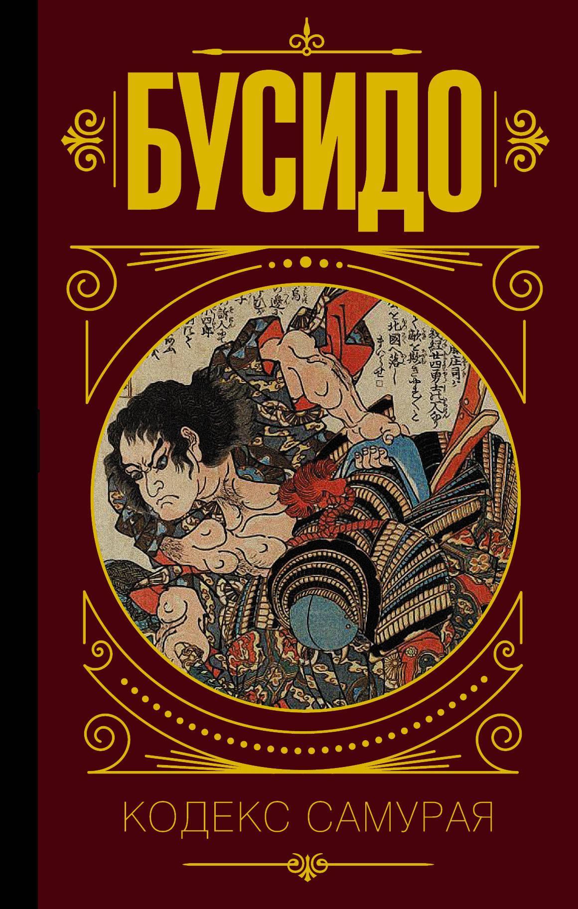 . Бусидо. Кодекс самурая.