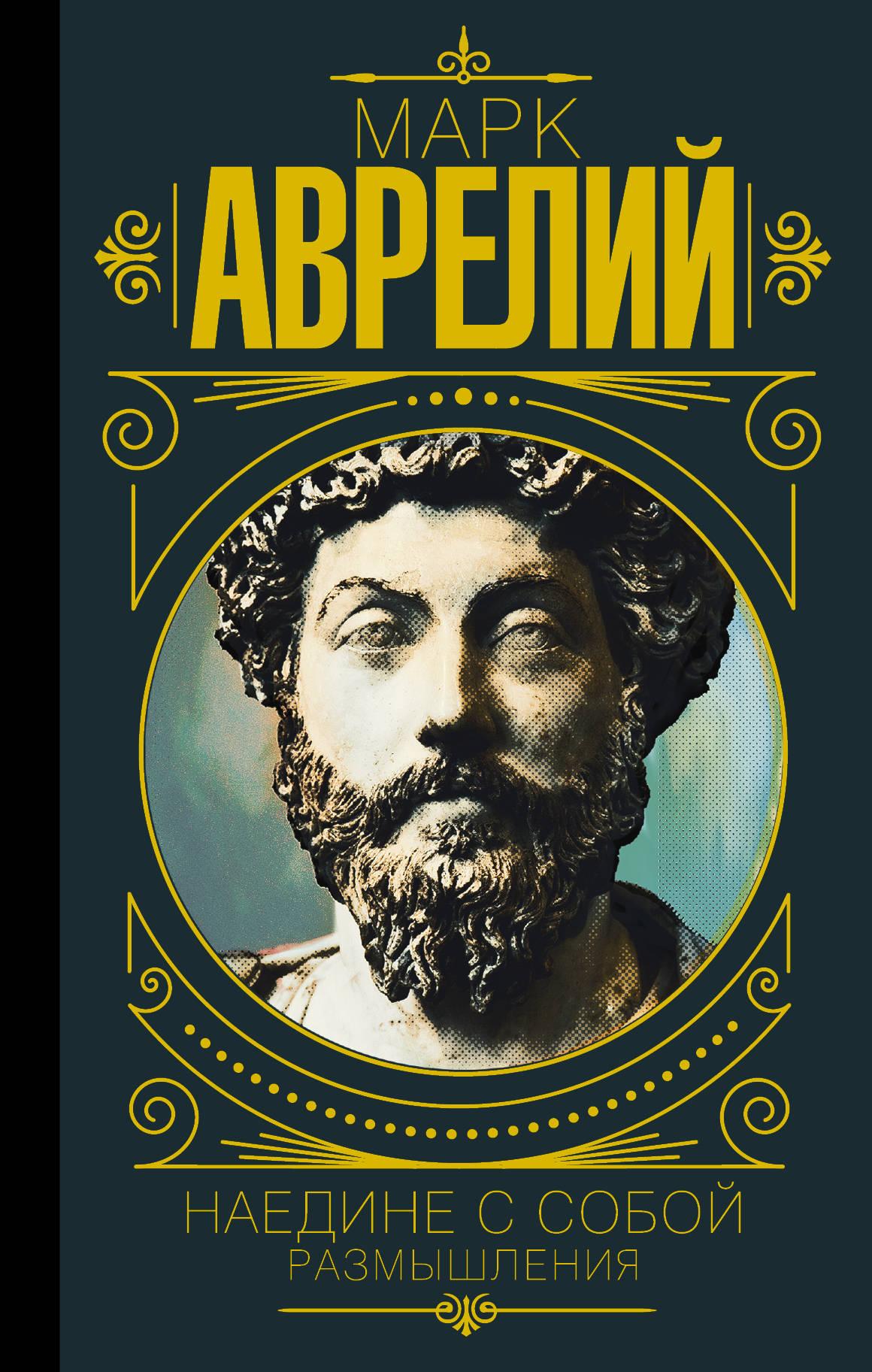 Марк Аврелий Марк Аврелий. Наедине с собой. Размышления марк аврелий марк аврелий наедине с собой размышления