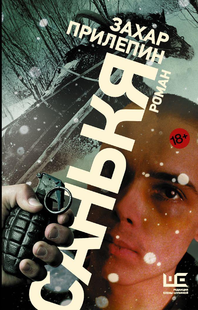 Захар Прилепин - Санькя обложка книги