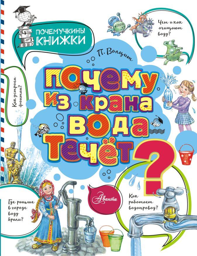 Волцит П.М. - Почему из крана вода течет? обложка книги
