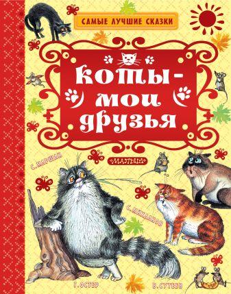 С. Маршак, Э. Успенский и др., Г. Остер - Коты — мои друзья обложка книги