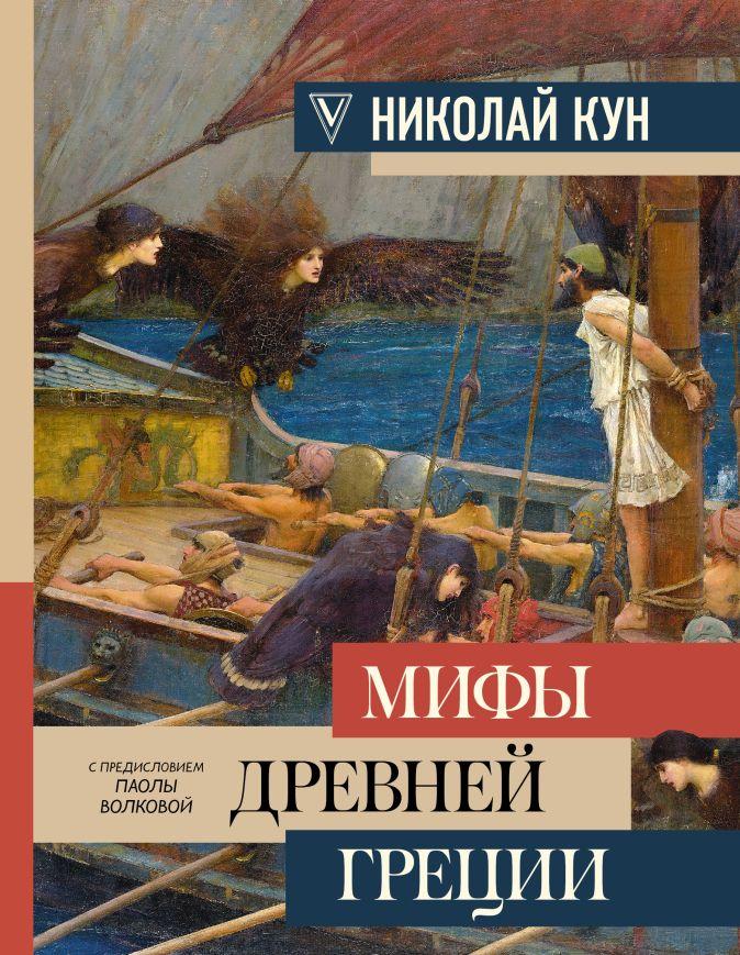 Кун Н.А., Волкова П.Д. - Мифы Древней Греции обложка книги