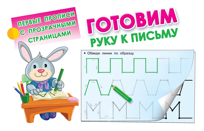 Дмитриева В.Г. Готовим руку к письму лисицына ирина сергеевна готовим руку к письму учимся проводить линии