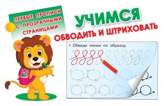 Учимся обводить и штриховать Дмитриева В.Г.