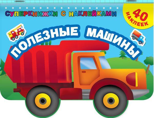 Дмитриева Валентина Геннадьевна Полезные машины