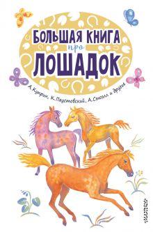 Большая книга про лошадок