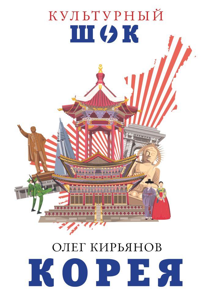 Олег Кирьянов - Корея обложка книги