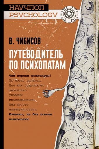 Путеводитель по психопатам Чибисов В.В.