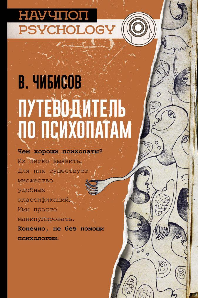 Чибисов В.В. - Путеводитель по психопатам обложка книги