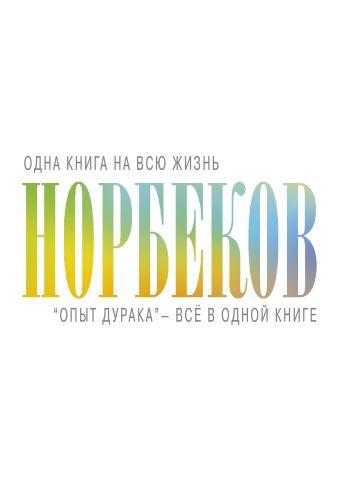 """Мирзакарим Норбеков - """"Опыт дурака"""" - всё в одной книге обложка книги"""