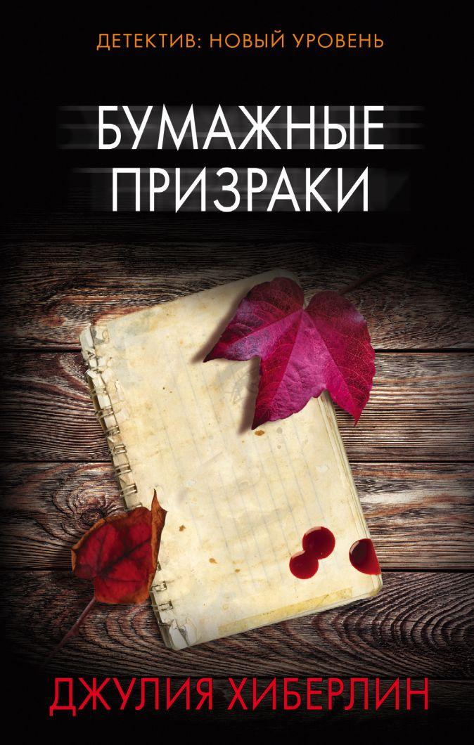 Джулия Хиберлин - Бумажные призраки обложка книги