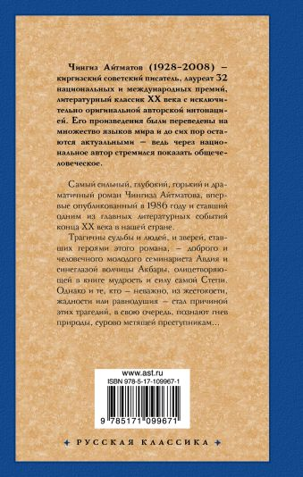 Плаха Чингиз Айтматов