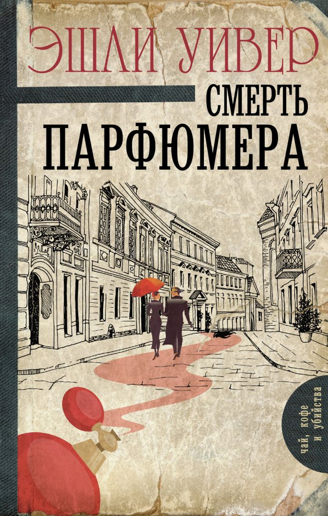 Эшли Уивер - Смерть парфюмера обложка книги