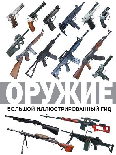 Оружие. Большой иллюстрированный гид - фото 1
