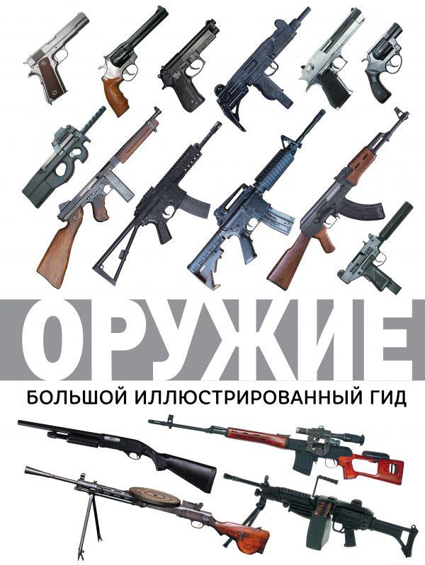 Zakazat.ru: Оружие. Большой иллюстрированный гид. Мерников Андрей Геннадьевич