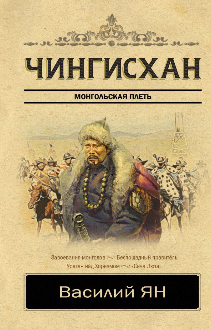 Ян В. - Чингисхан обложка книги