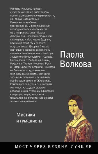 Волкова П.Д. - Возрождение. Мистики и гуманисты. обложка книги