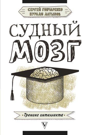 Гончаренко С.В., Латыпов Н.Н. - Судный мозг обложка книги