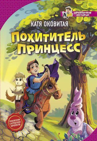 Катя Оковитая - Похититель принцесс обложка книги