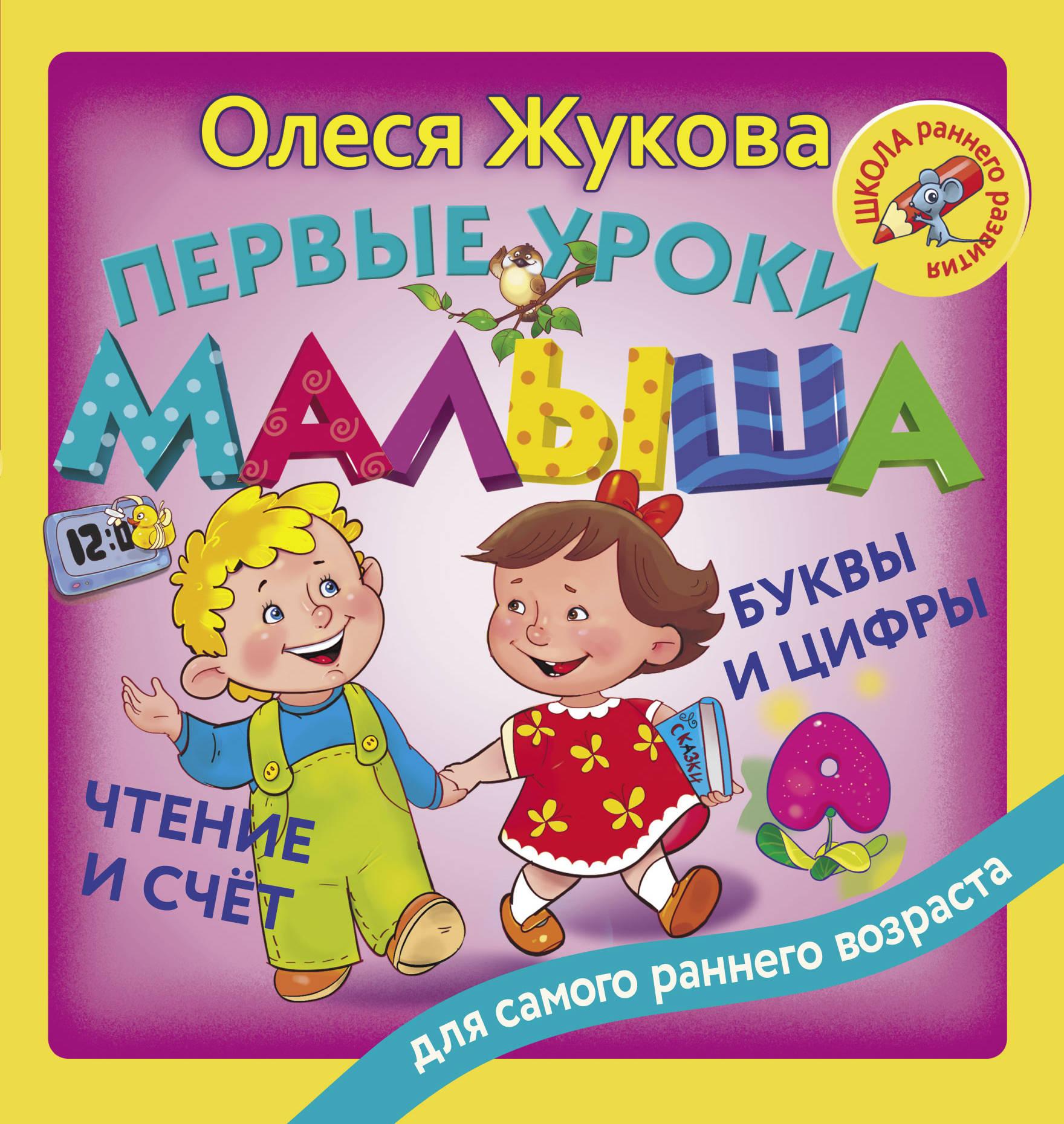 Олеся Жукова Первые уроки малыша: буквы и цифры, чтение и счет цена 2017