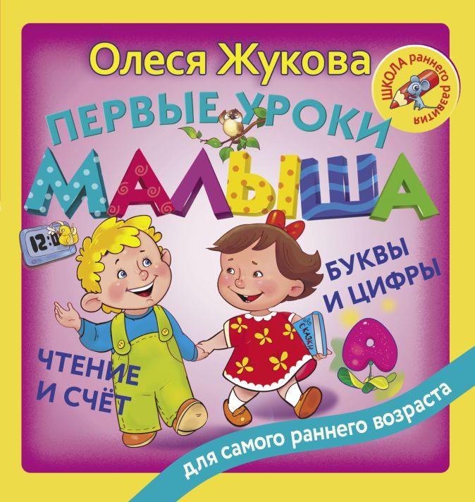 Олеся Жукова - Первые уроки малыша: буквы и цифры, чтение и счет обложка книги