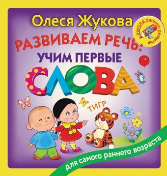 Развиваем речь: учим первые слова Олеся Жукова