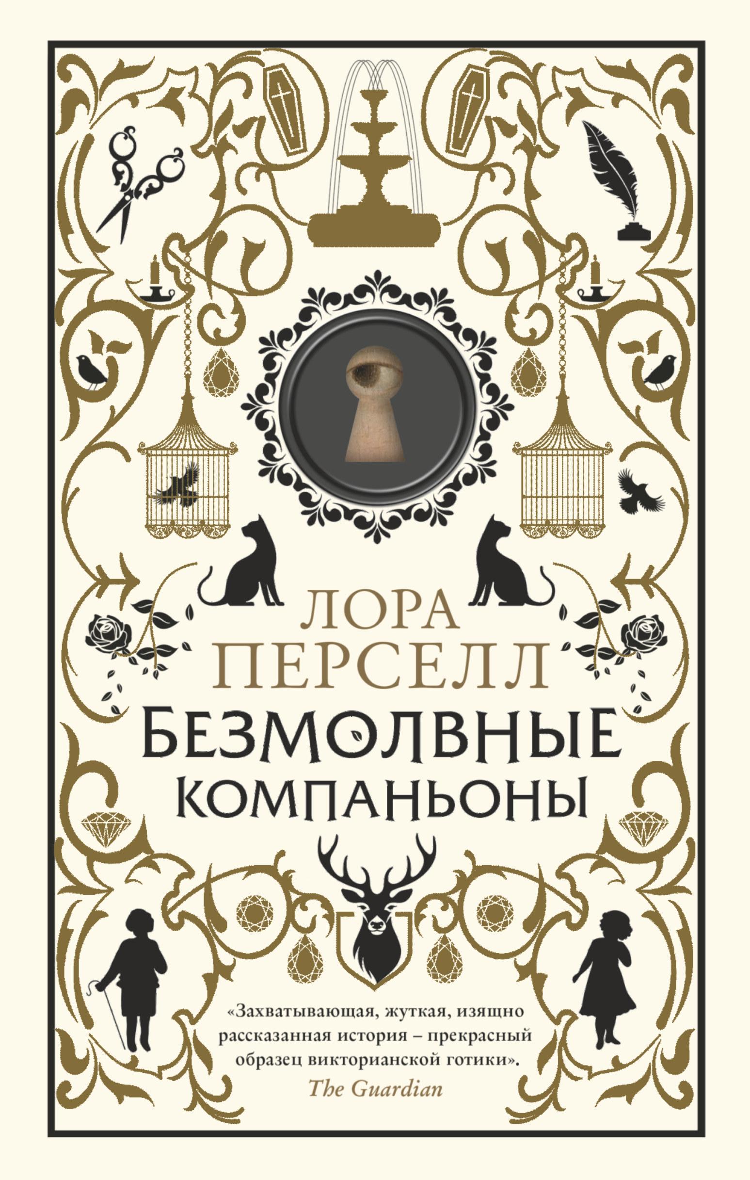 Лора Перселл Безмолвные компаньоны элси колонэл смит после дождя появится радуга роман