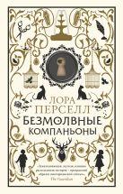 Лора Перселл - Безмолвные компаньоны' обложка книги