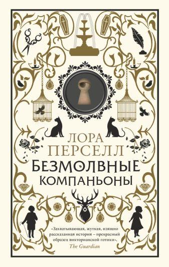 Лора Перселл - Безмолвные компаньоны обложка книги