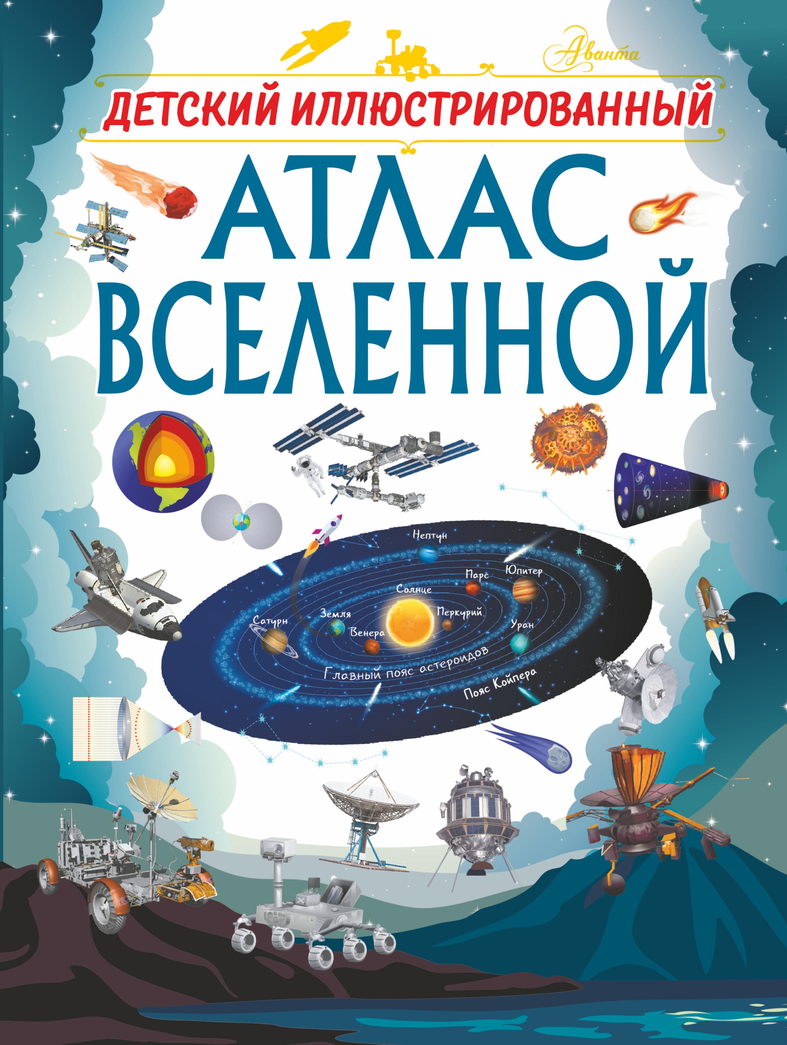 В. Ликсо Детский иллюстрированный атлас Вселенной барановская и детский иллюстрированный атлас динозавров