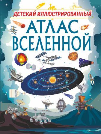 В. Ликсо - Детский иллюстрированный атлас Вселенной обложка книги
