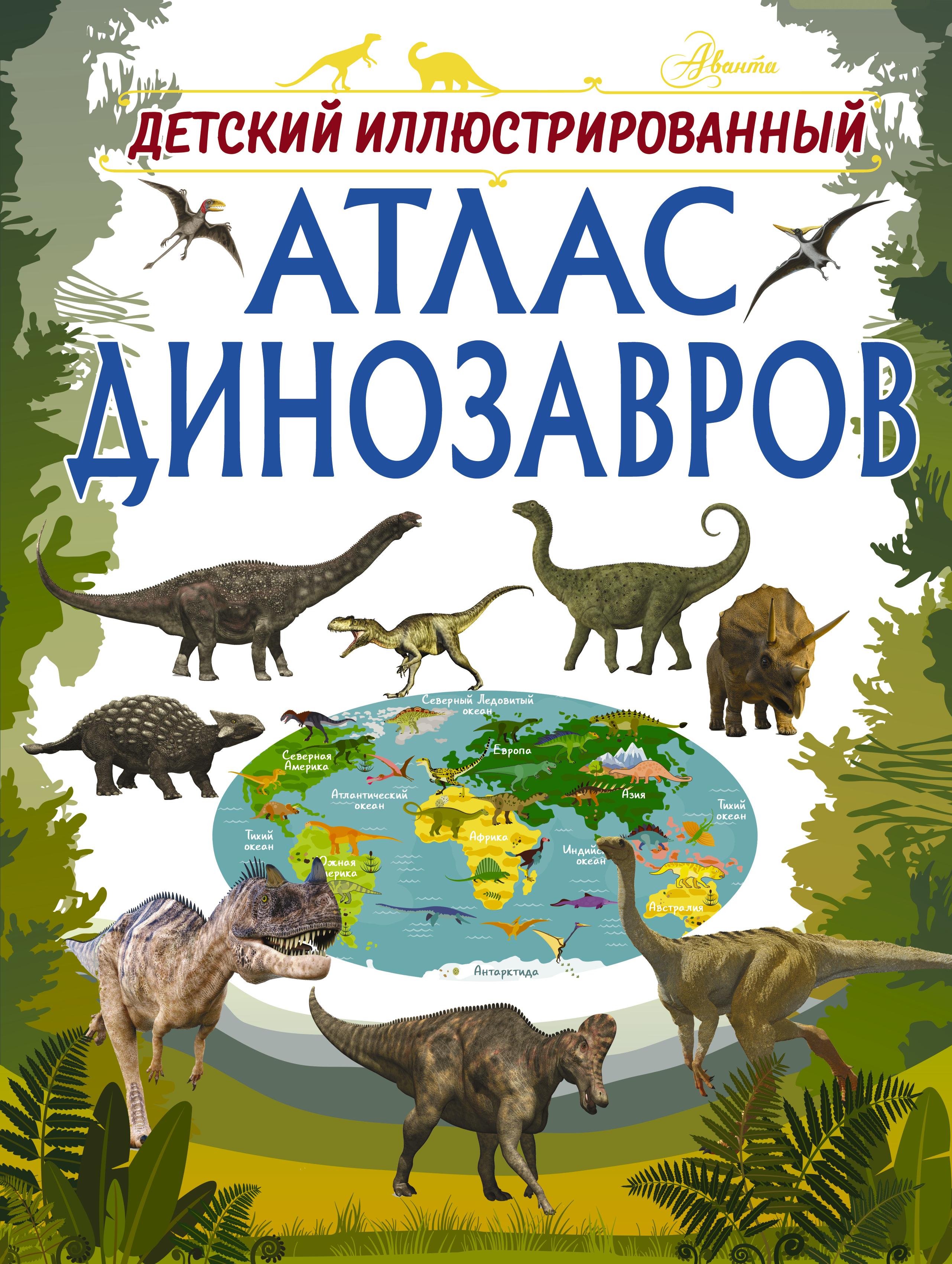 Барановская Ирина Геннадьевна Детский иллюстрированный атлас динозавров земля иллюстрированный атлас