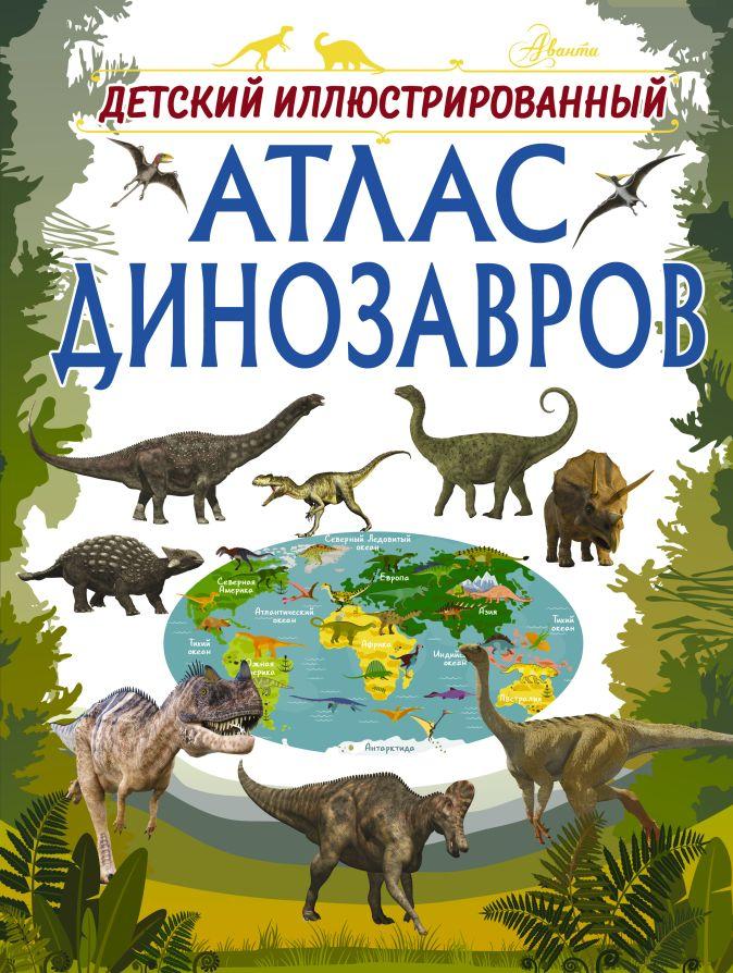 И. Барановская - Детский иллюстрированный атлас динозавров обложка книги