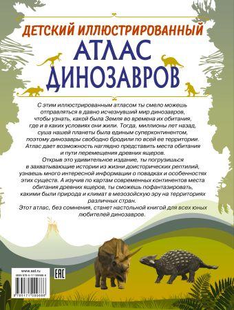 Детский иллюстрированный атлас динозавров И. Барановская