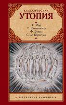 Томмазо Кампанелла, Фрэнсис Бэкон, Сирано де Бержерак, Томас Мор - Классическая утопия' обложка книги