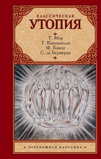 Томмазо Кампанелла, Фрэнсис Бэкон, Сирано де Бержерак, Томас Мор - Классическая утопия обложка книги