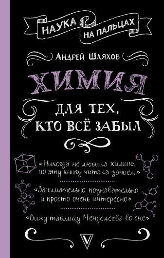 Шляхов А.Л. - Химия для тех, кто все забыл обложка книги