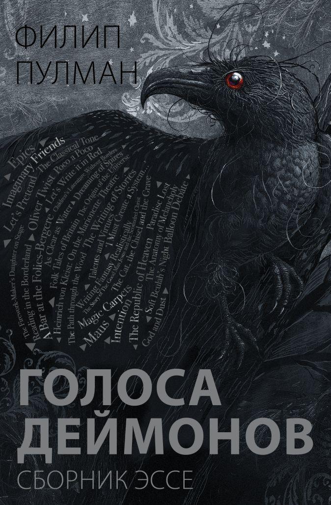 Филип Пулман - Голоса деймонов обложка книги