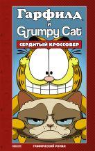 Эваньер М. - Гарфилд и Grumpy cat. Сердитый кроссовер' обложка книги