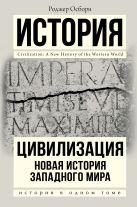 Осборн Р. - Цивилизация' обложка книги