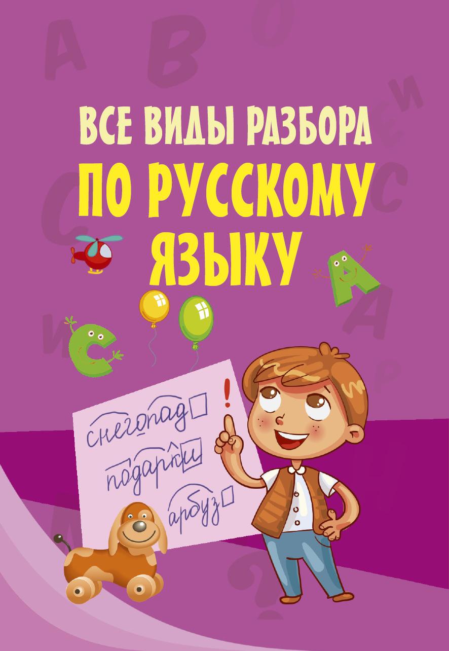 . / Все виды разбора по русскому языку