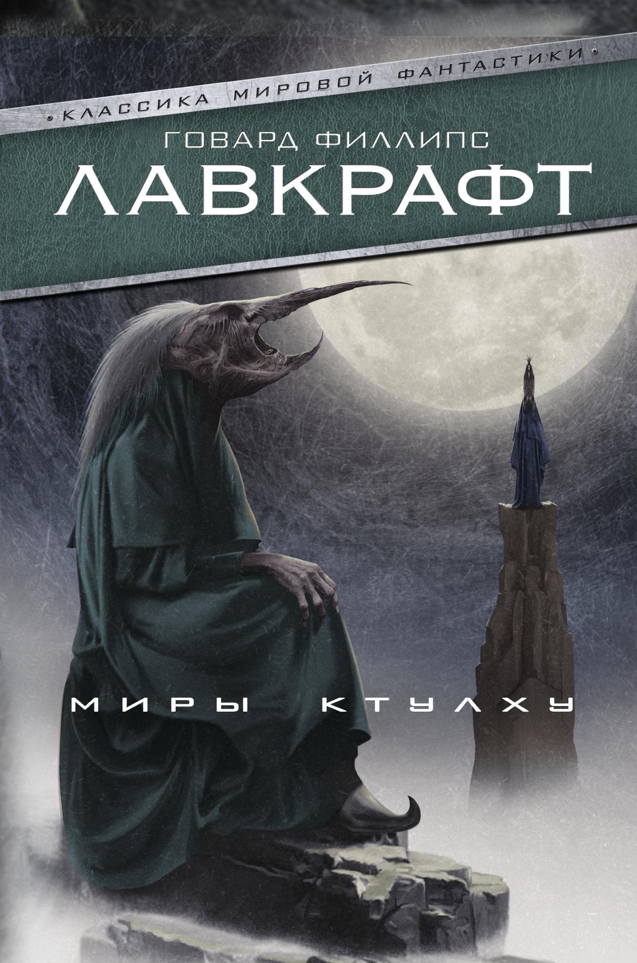 Лавкрафт Говард Филлипс Миры Ктулху