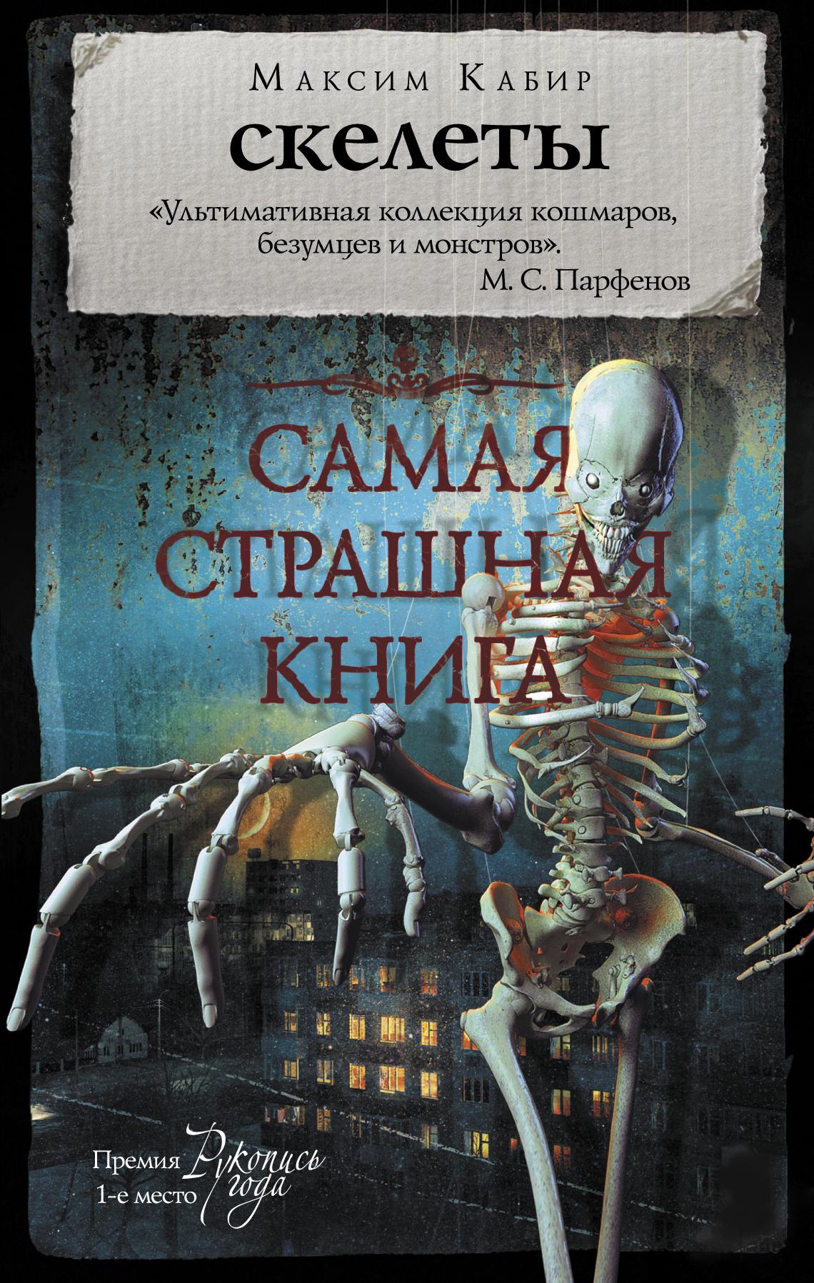 Кабир М.А. Самая страшная книга. Скелеты ISBN: 978-5-17-109999-2